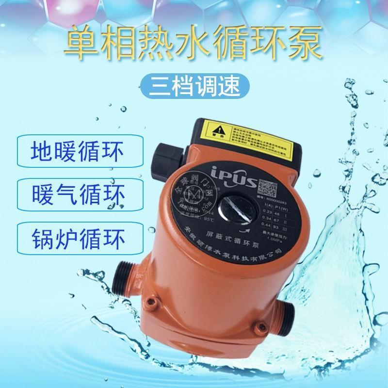 PQ15/6小型冷热水管道屏蔽泵