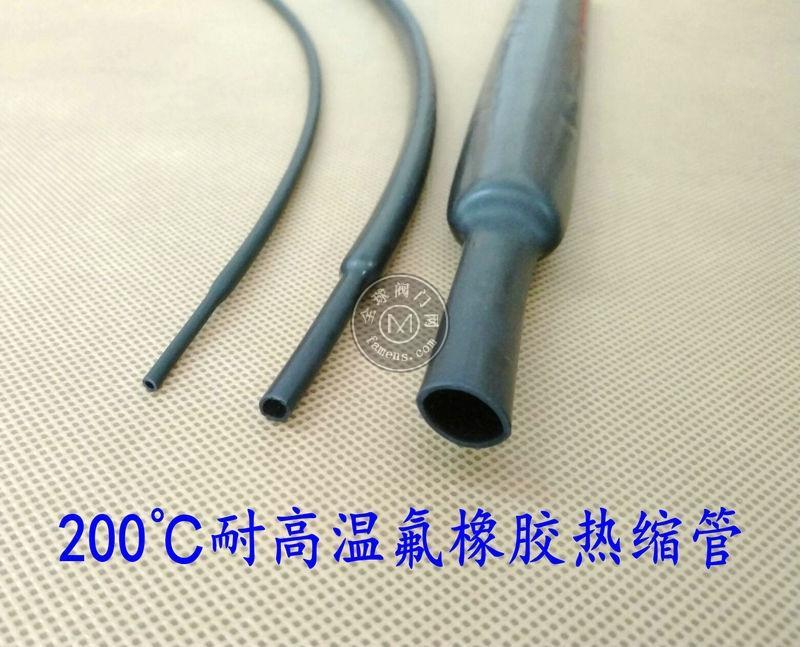 200℃氟橡膠熱縮管