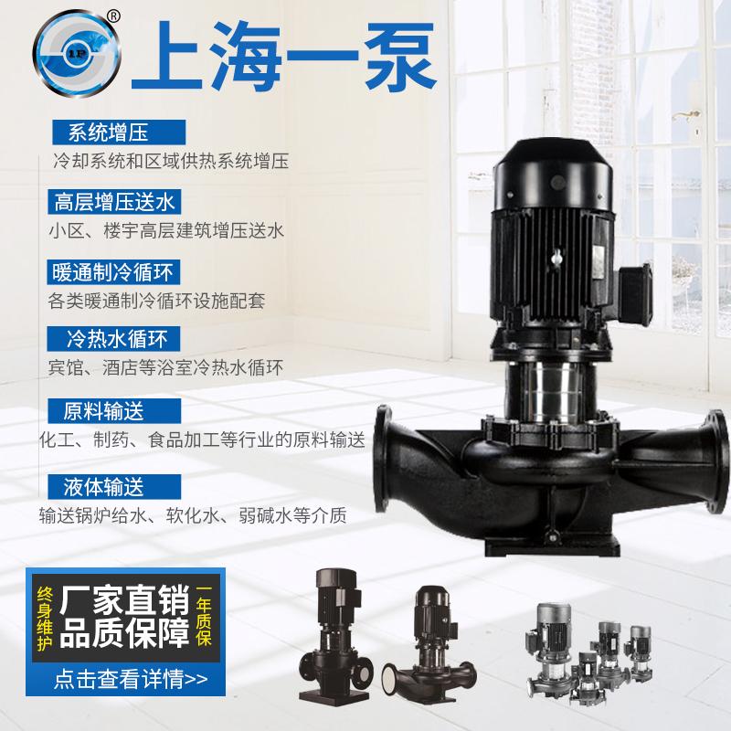 厂家直销TD管道循环泵屏蔽式热水循环泵立式低噪声空调泵定制批发