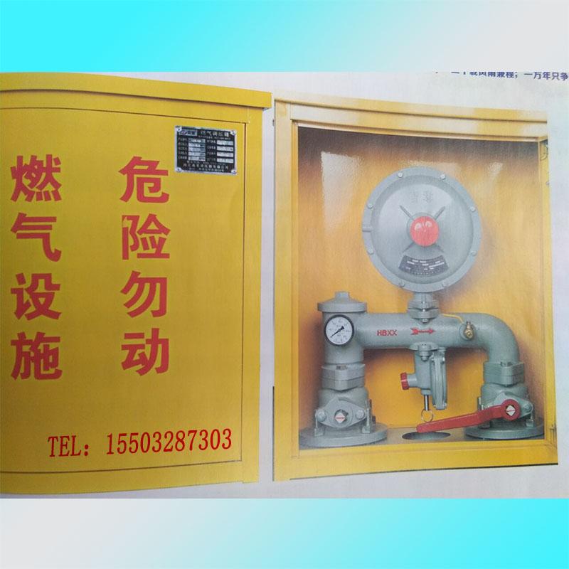 RTZ-Q 系列切斷式燃氣調壓器(箱)