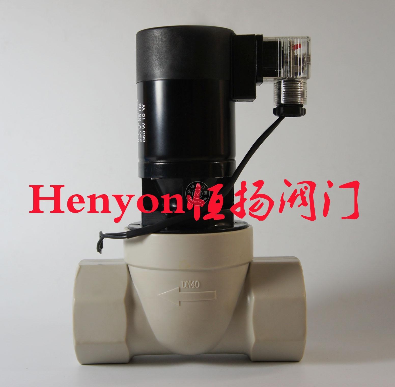 henyon恒扬DN32 废水电磁阀HYZF1-32弱酸碱电磁阀 耐腐蚀电磁阀 酸碱电磁阀