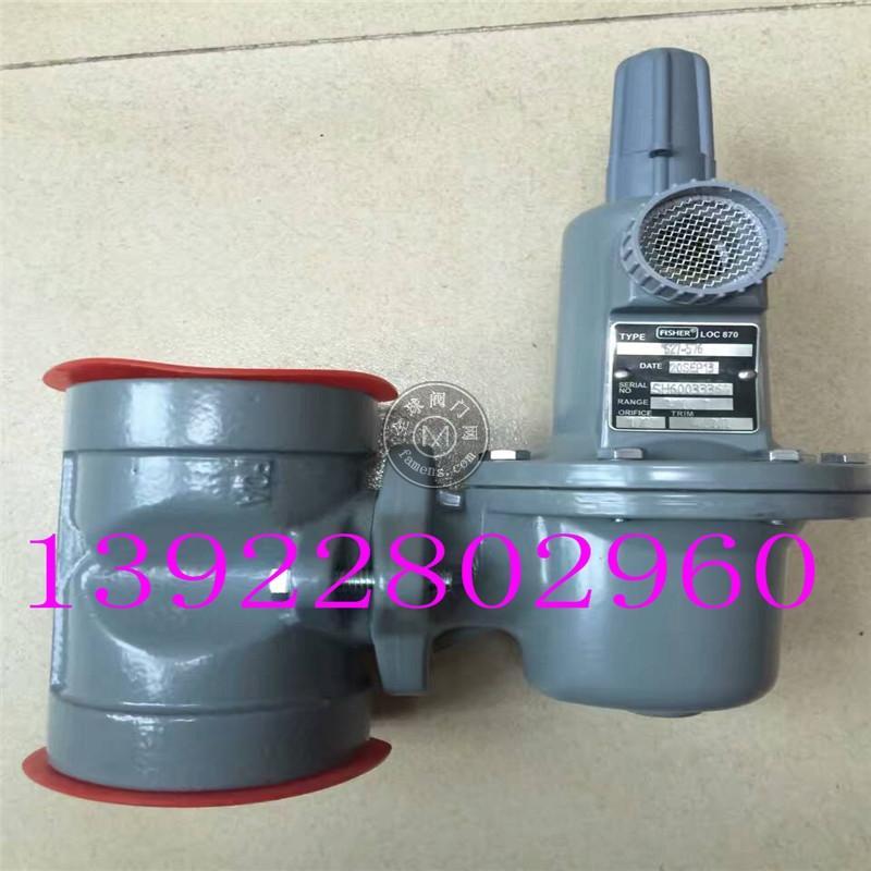 佛山狮山费希尔627-496煤气减压阀批发商