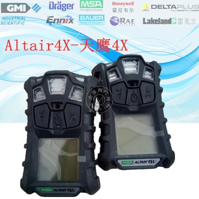 梅思安氧氣氣體檢測儀altair4x便攜式優質供應