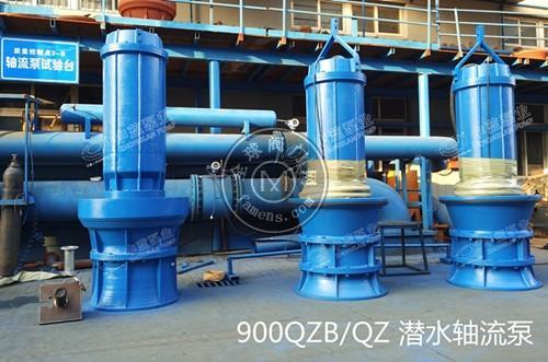 天津潜水轴流泵生产厂家  排水用潜水泵轴流泵