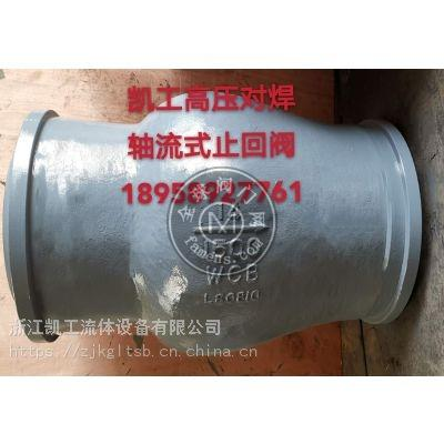 高压对焊轴流式止回阀