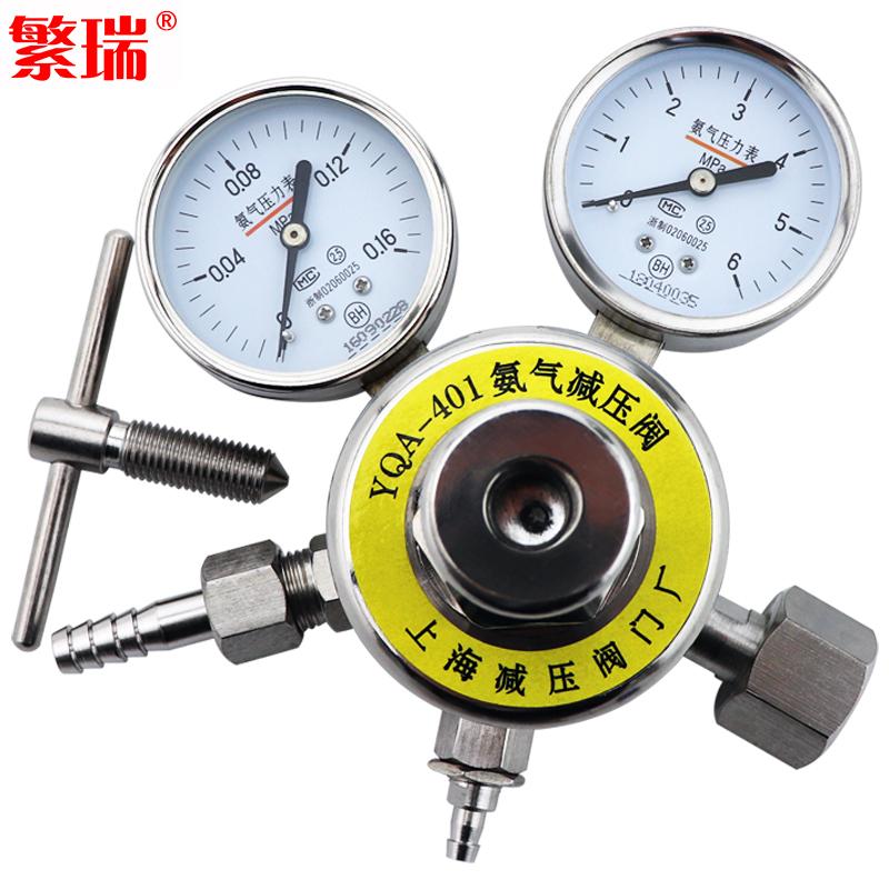 氨氣減壓閥YQA-401氨氣鋼瓶減壓器不銹鋼壓力表調節器減表