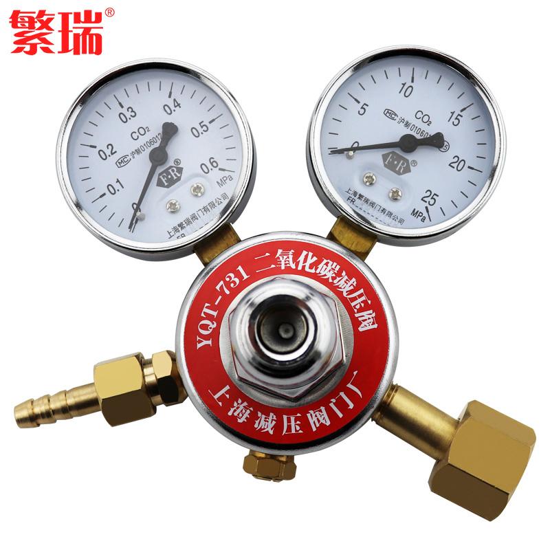 上海繁瑞YQT-731二氧化碳减压阀-高端二氧化碳减压器YQT-731