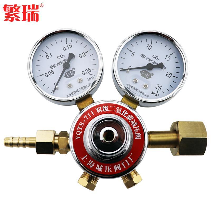 上海繁瑞YQTS-711双极二氧化碳减压阀YQT-731二氧化碳减压阀YQT-341