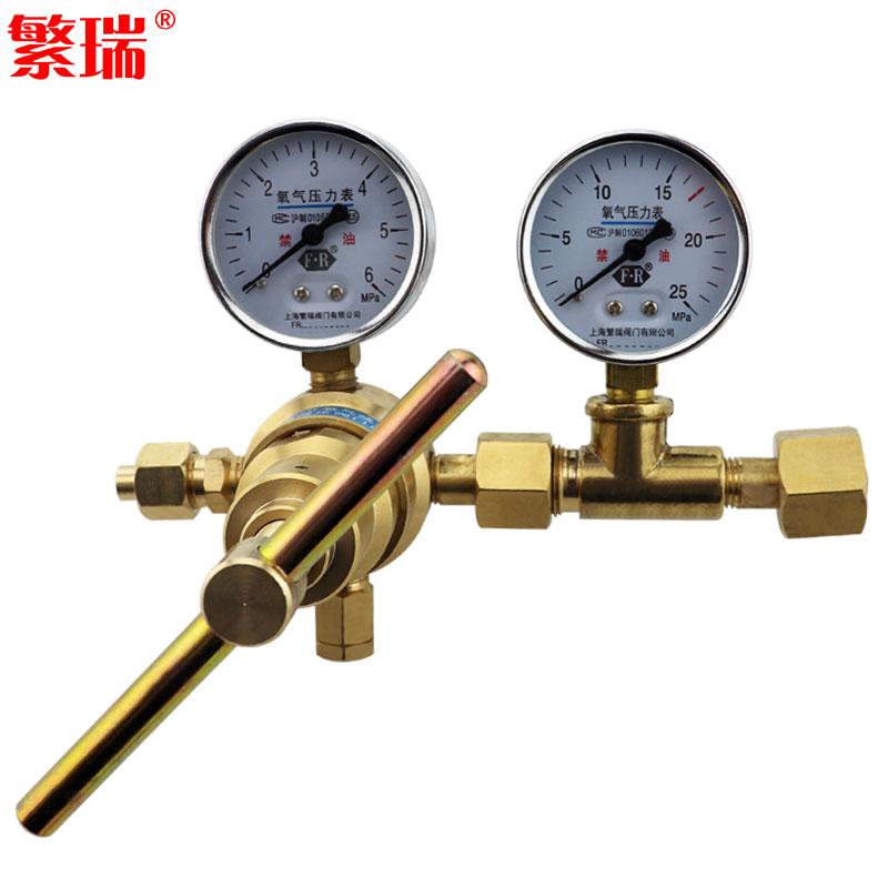 上海繁瑞YQY370钢瓶氧气减压阀 YQY-370氧气钢瓶减压器