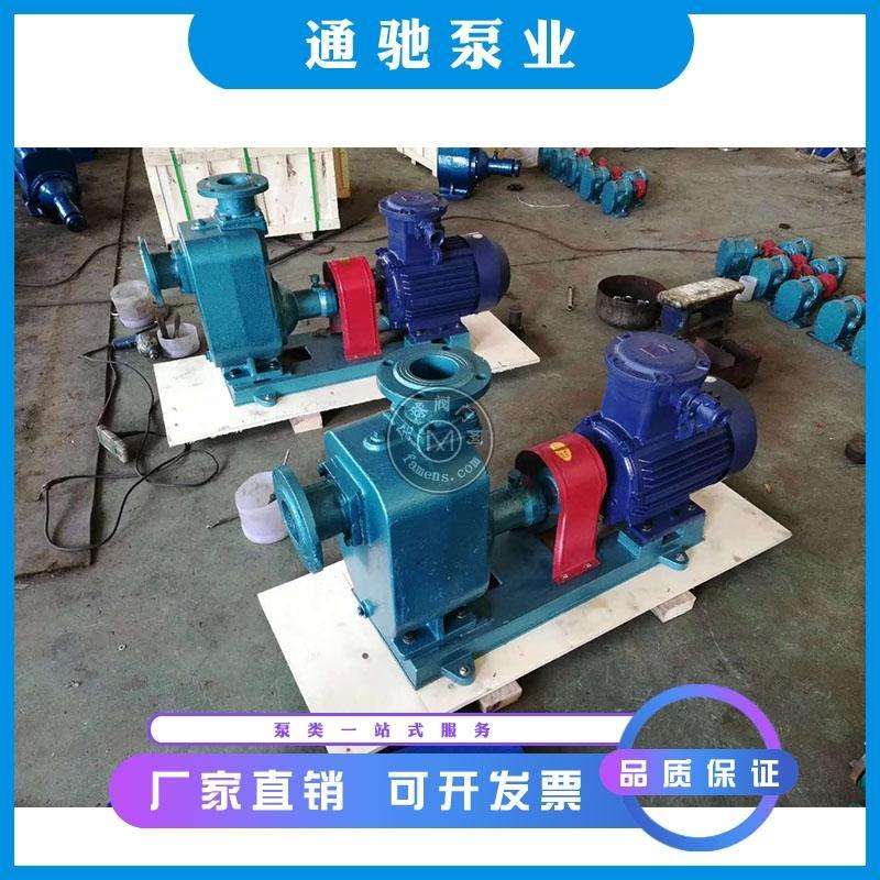 厂家直销通驰牌CYZ自吸式离心泵 海水输送泵