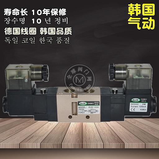 韩国DANHI丹海五5通电磁阀SVK2220气缸控制阀YPC电磁阀气缸换向阀