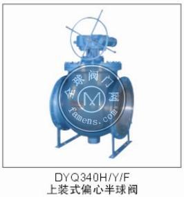 DYQ340F-16C上装式偏心半球阀DN40-1600mm