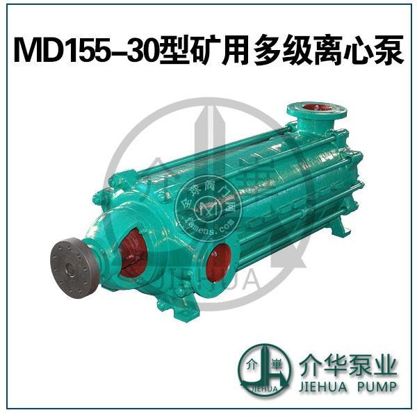 耐磨多级泵 MD155-30*8