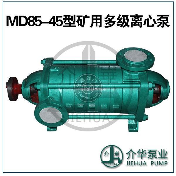 DF85-45*8耐腐蝕離心泵