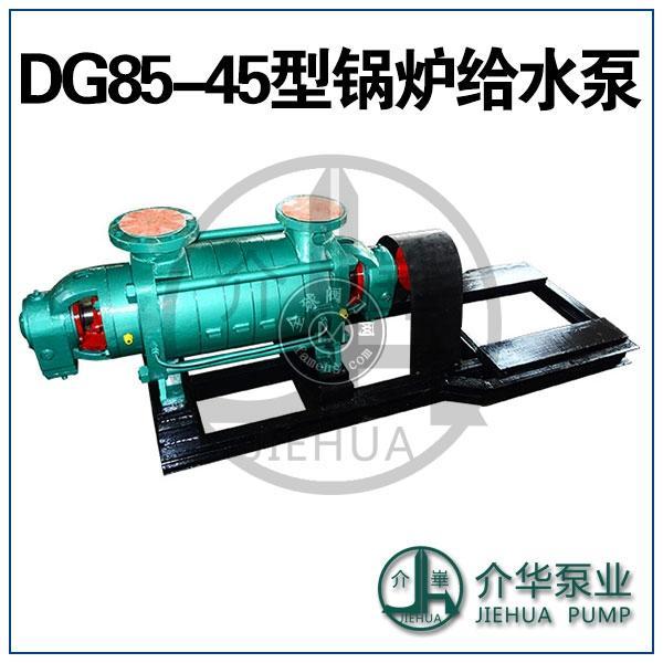 DG85-45X5,DG85-45X6,DG85-45X7锅炉给水泵