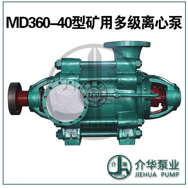 长沙工业泵厂D360-40X5多级离心泵