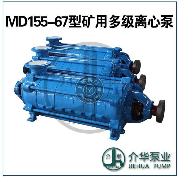 MD155-67X5矿用耐磨多级泵
