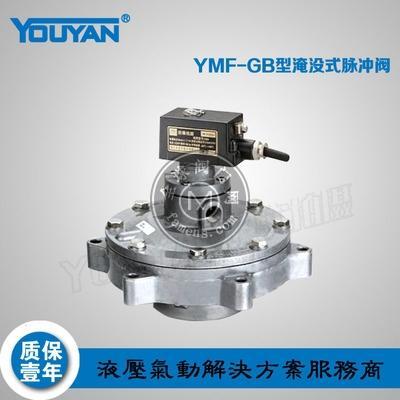 電磁脈沖閥YMF-50, YMF-62, YMF-76