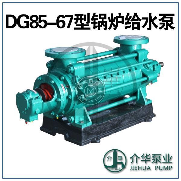 DG85-67X6,DG85-67X7高温高压锅炉给水泵