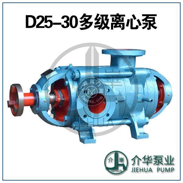 長沙工業泵MD25-30X8多級耐磨泵
