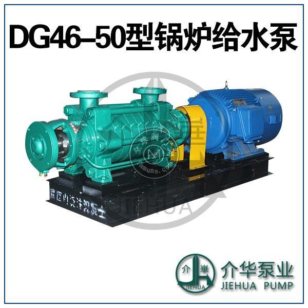 長沙水泵廠DG46-50X7多級鍋爐泵