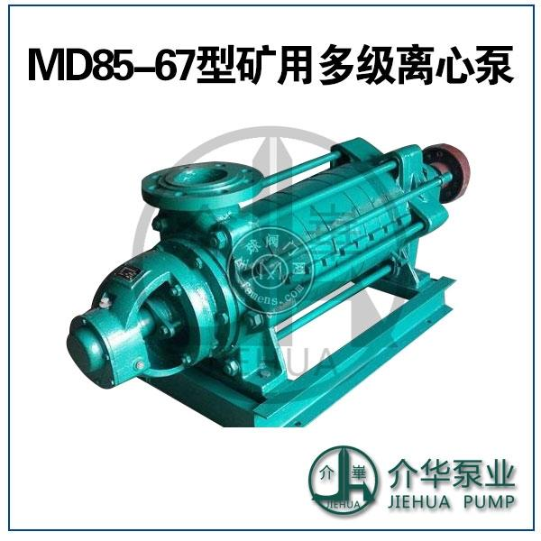 MD85-67X9耐磨多級泵廠家