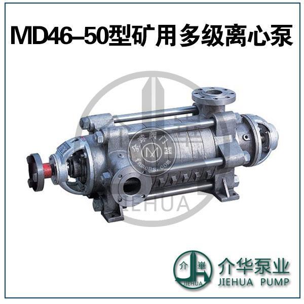 D46-50X4耐磨多級泵