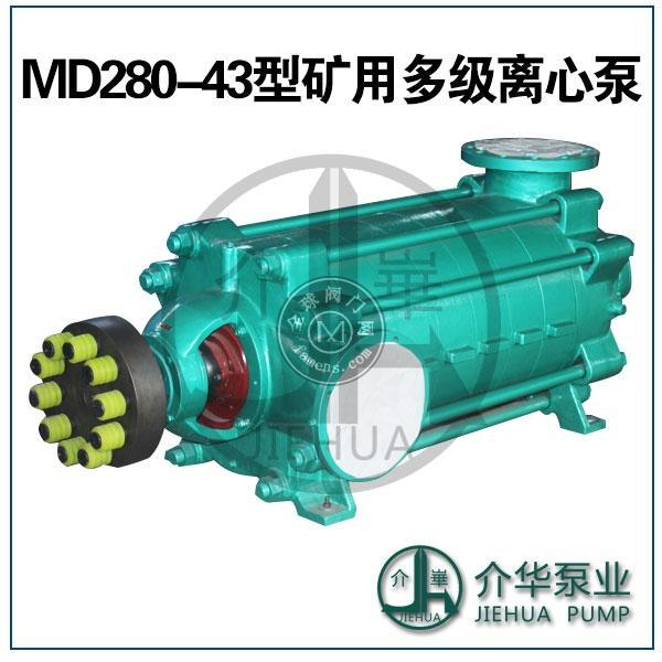 D280-43X9矿用主排水泵