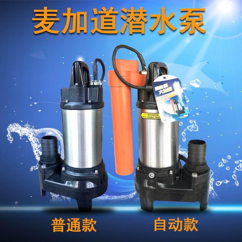 50PS-2.15S不锈钢鱼池循环潜水泵