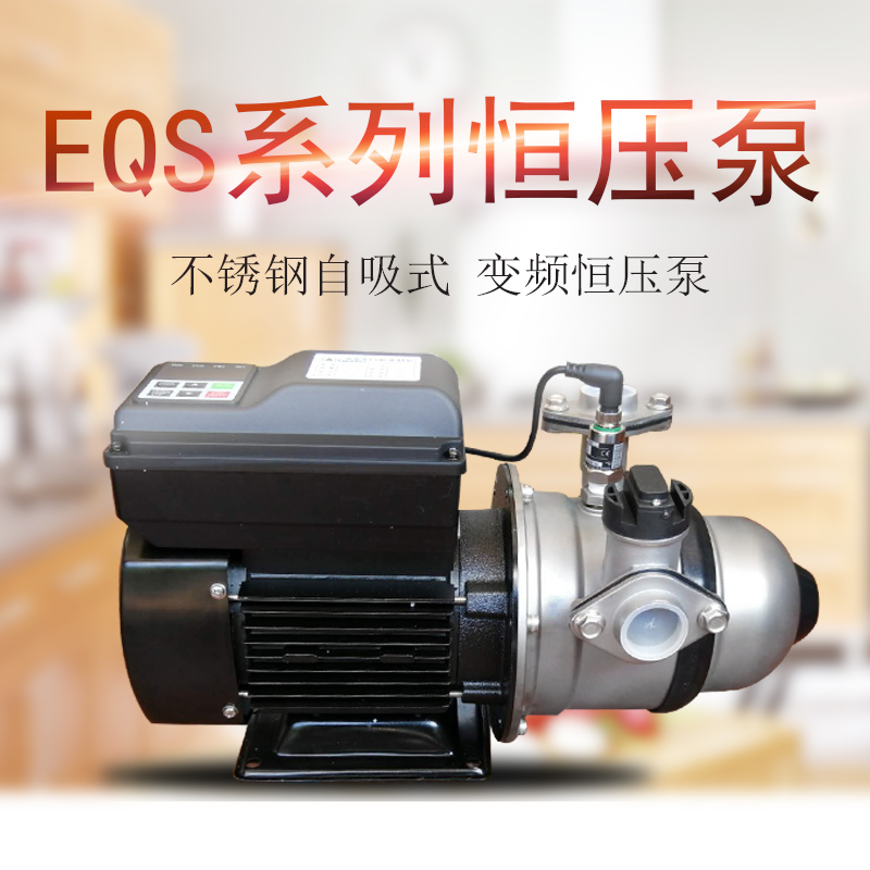 自吸式EQS800IC管道自動變頻增壓泵