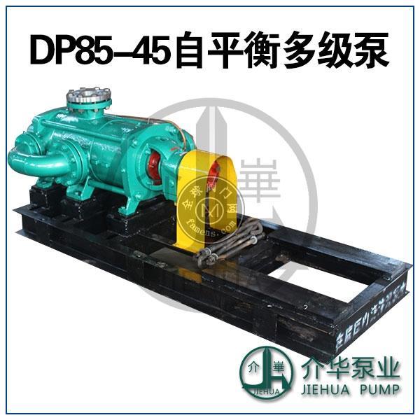 DP85-45X6自平衡多級泵廠家