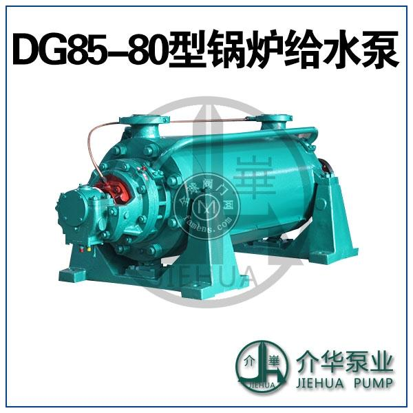 長沙水泵廠DG85-80X8高壓鍋爐給水泵