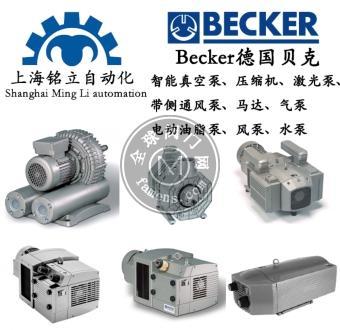 Becker贝克O系列旋转叶片泵油浸式真空泵油真空泵