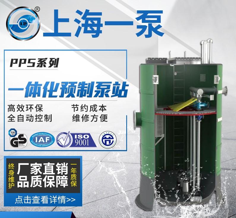 一体化预制泵站地埋式一体化泵站 成套一体化玻璃钢泵站厂家直销