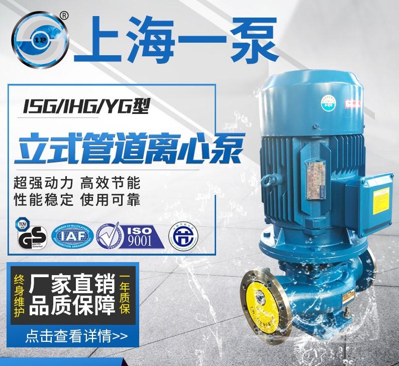 上海一泵ISG立式管道泵厂家管道增压泵空调循环泵管道离心泵热卖