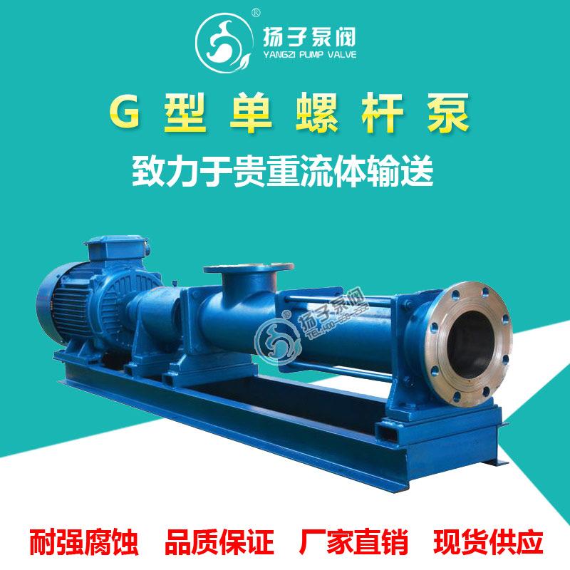 G不銹鋼螺桿泵 壓濾機泵 污泥泵