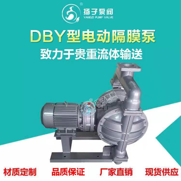DBY型电动隔膜泵油漆泵耐腐泵