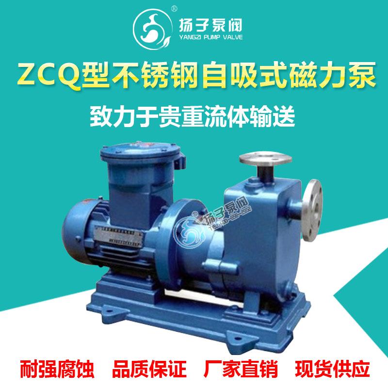 ZCQ型不銹鋼磁力自吸泵耐酸堿磁力泵耐腐蝕磁力泵