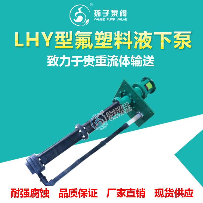 LHY氟塑料液下泵耐腐蝕液下泵化工液下泵