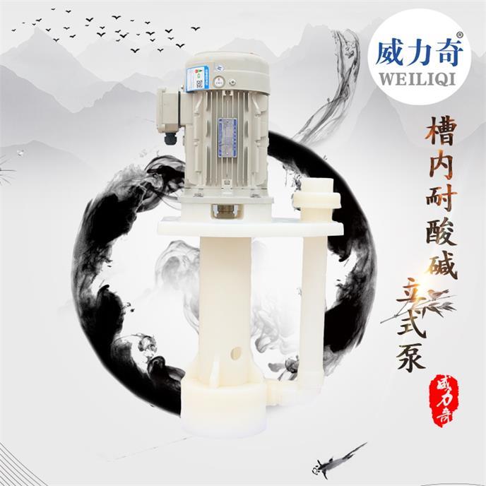 耐腐蝕立式循環泵塑料廢氣塔 耐酸堿立式泵原廠批發