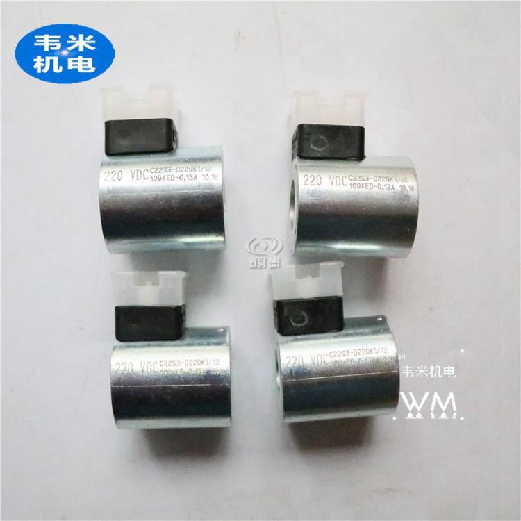 迪普马电磁阀线圈C22S3-D24K1/10
