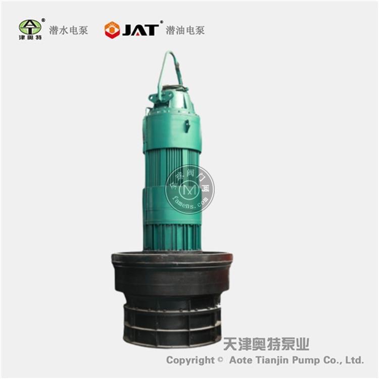 大排量低揚程混流潛水電泵津奧特廠家供應