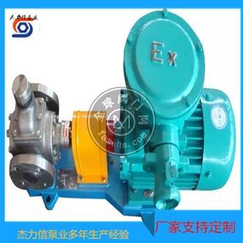 不锈钢齿轮泵 不锈钢圆弧齿轮泵 杰力信