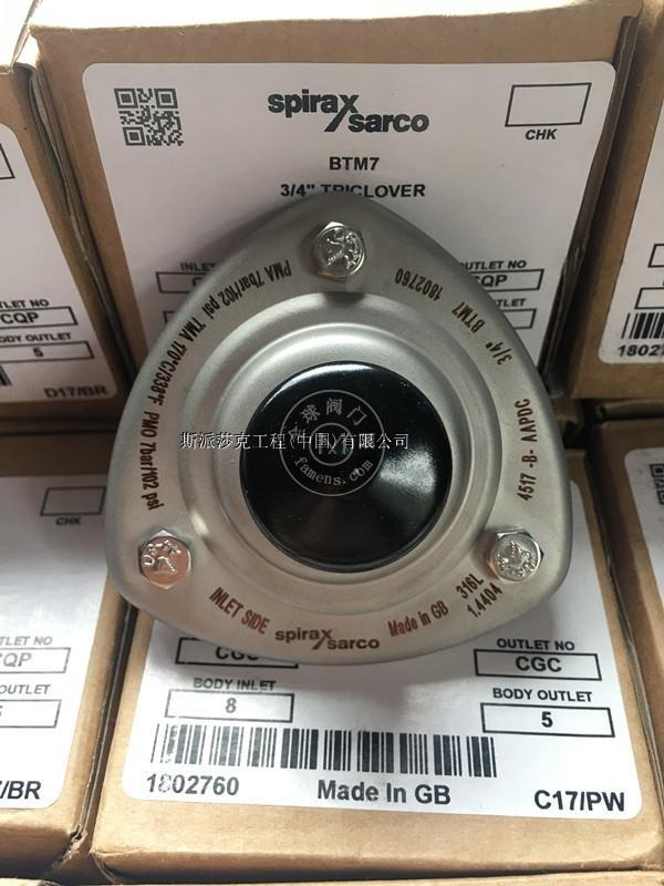 斯派莎克BTM7熱靜力卡箍疏水閥,蒸汽熱靜力疏水閥