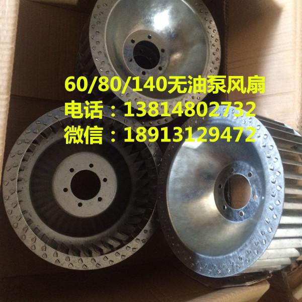 BVT80真空泵风扇|BVT80气泵风扇|欧乐霸BVT80气泵风叶