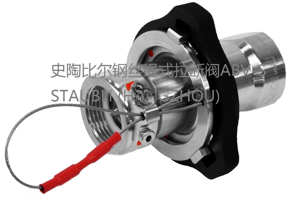 高流速鋼絲繩式拉斷閥ASVL系列