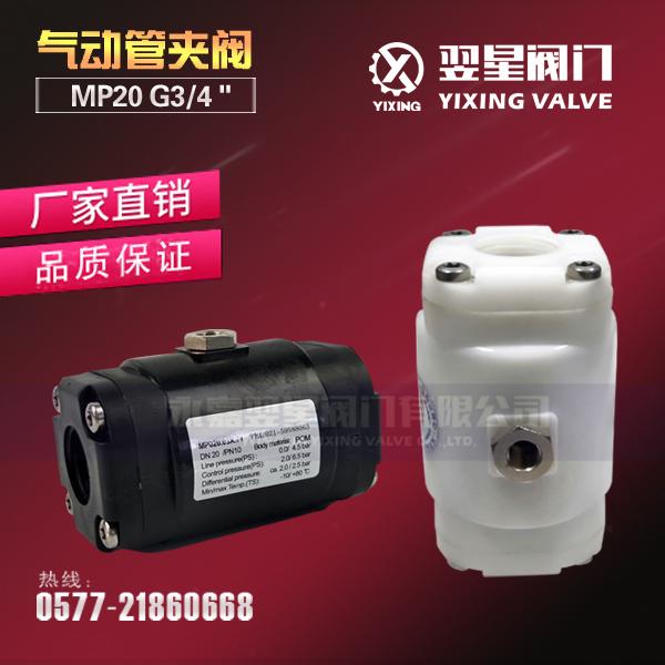 MP气动夹管阀、MP内螺丝气动夹管阀、 MP塑料气动夹管阀