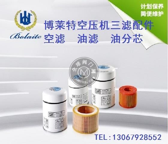 博萊特原廠保養件,B級保養包,三濾配件