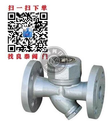 良泰疏水閥工程專用特價--熱動力式法蘭圓盤式疏水閥 CS49H-16C