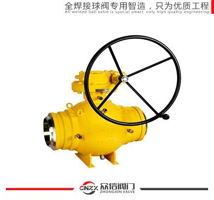 蜗轮式球形焊接球阀
